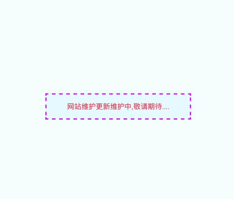 网站维护更新简易单页404页html代码