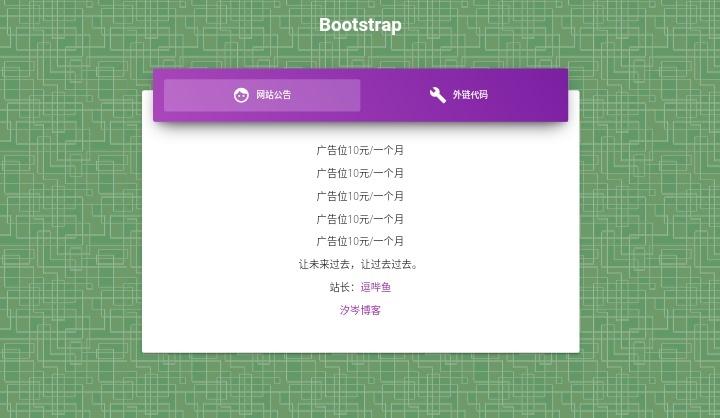 Bootstrap样式单页源码