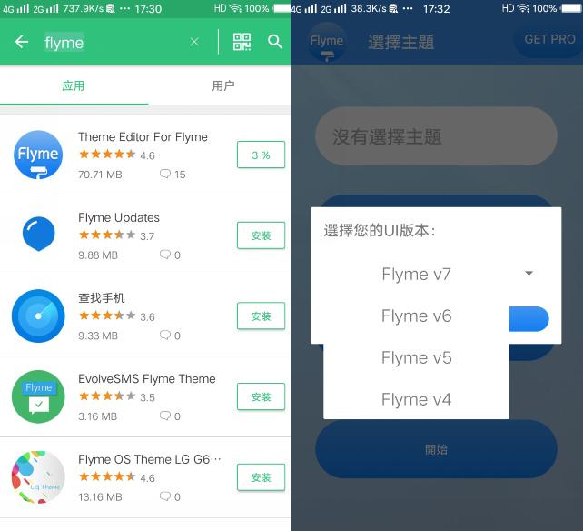 免费用魅族Flyme系统主题方法