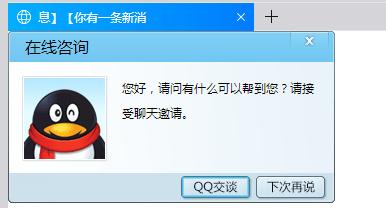 给网站/网页添加一个企业QQ客服在线咨询悬浮框