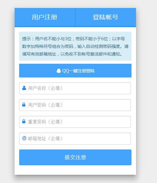 蓝叶博客Emlog用户注册插件(收费)