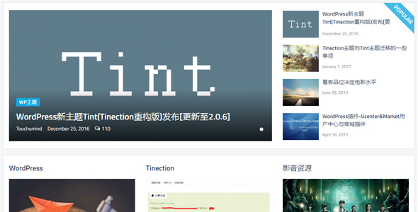 WordPress主题Tint(Tinection重构版)