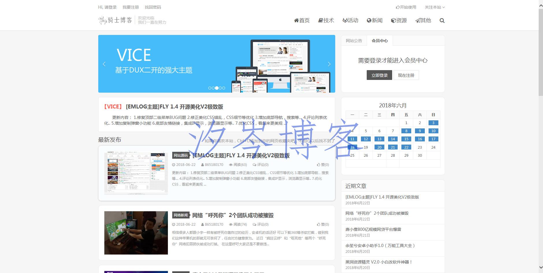 VICE基于DUX二开的强大主题WordPress