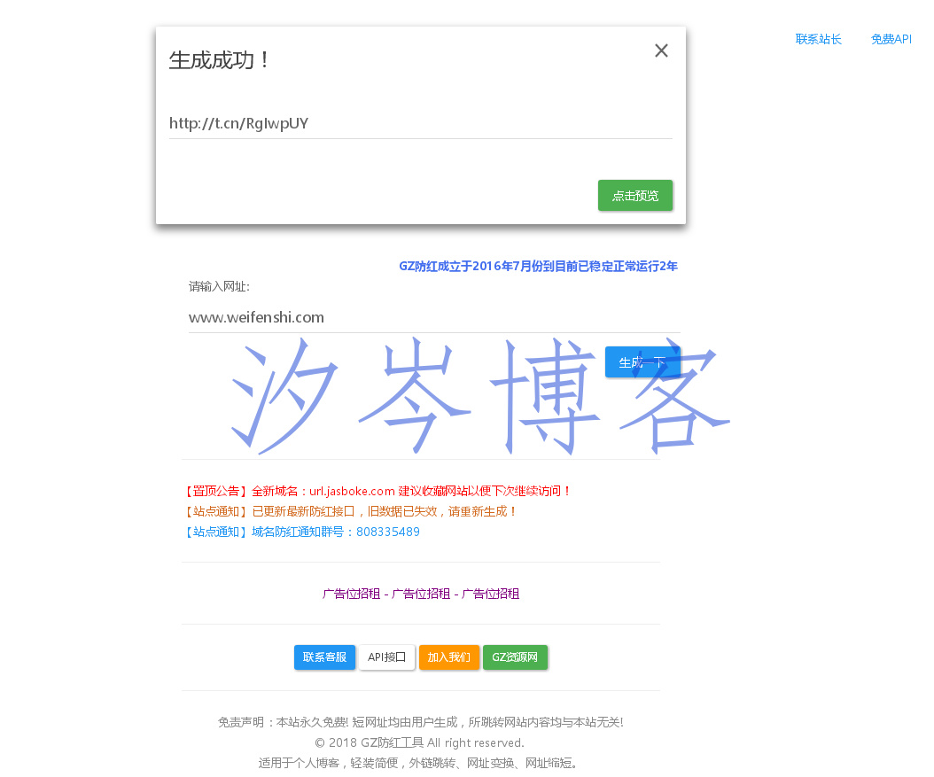 GZ网站域名防红短链接程序源码开源