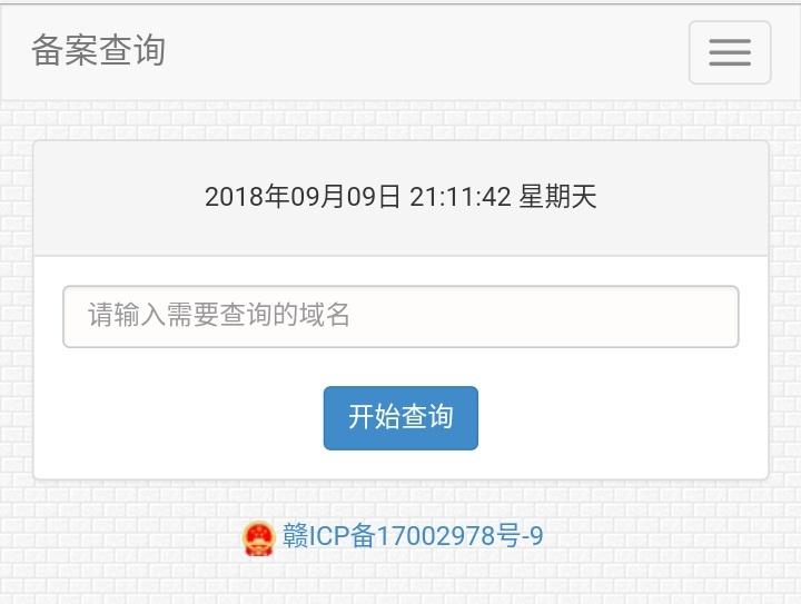 ICP备案查询源码半开源-已失效