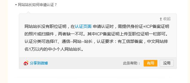 新浪微博个人网站站长橙V认证教程