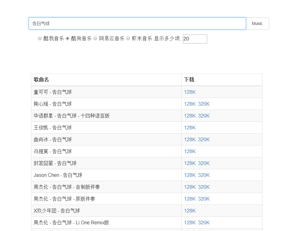 网页可以免费下载MP3无损音乐的解析网站