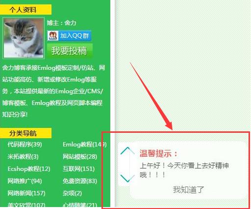 Emlog添加网站右下角不同时段显示不同问候语插件