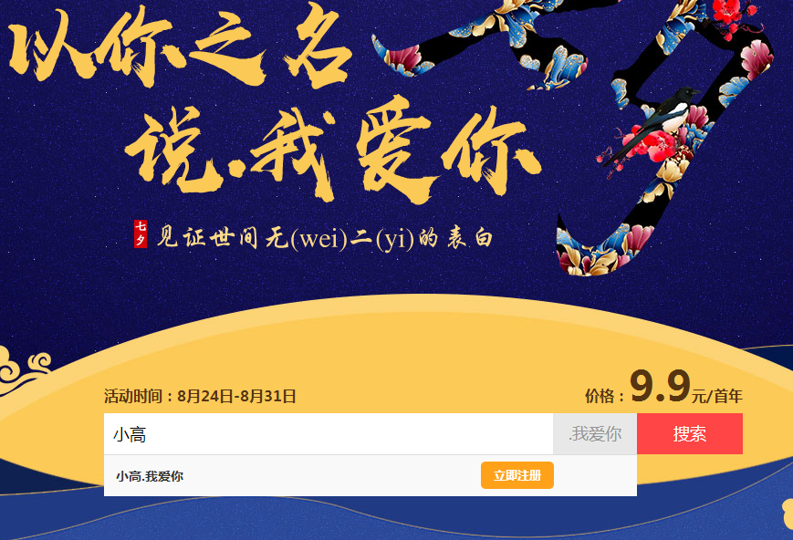 XXX.我爱你中文域名9.9元/首年 表白必备域名