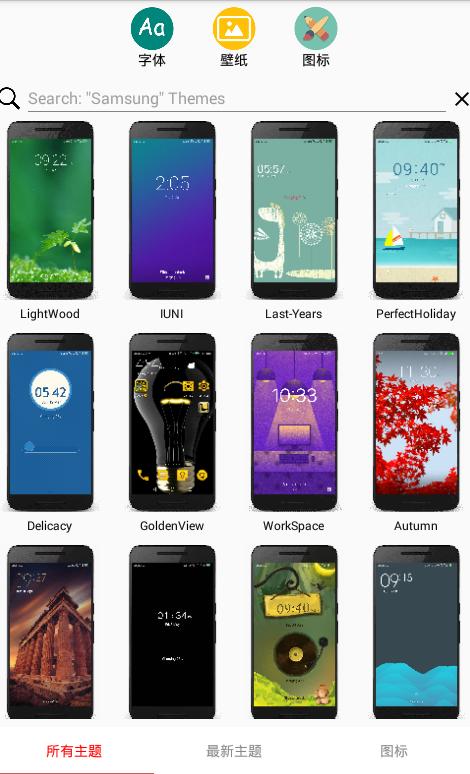 可以免费使用华为手机的主题app