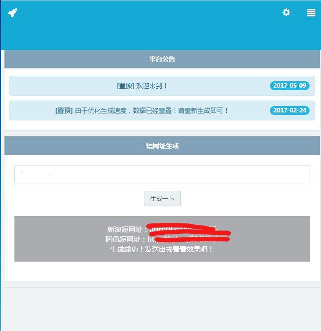 更新加强版网站域名防红工具网站源码
