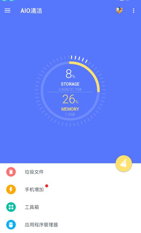 AlO多功能手机垃圾清理软件汉化版