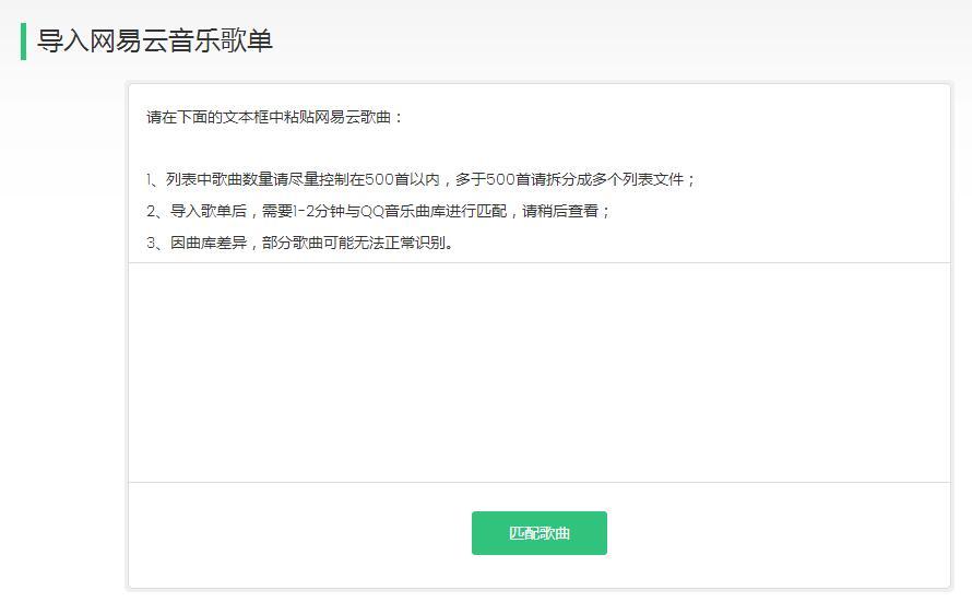 QQ音乐已支持网易云歌单导入