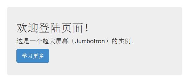 Bootstrap 超大屏幕(Jumbotron)