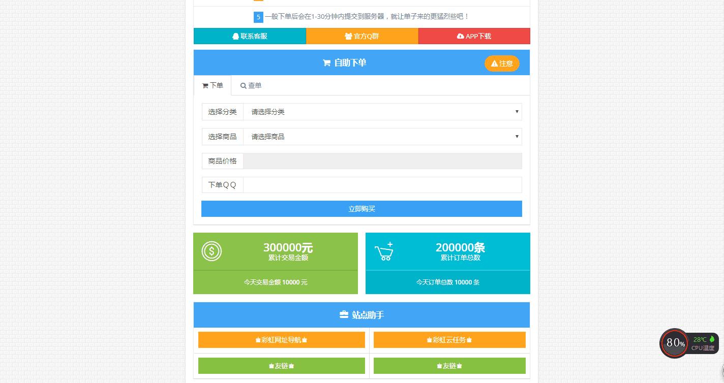 最新彩虹代刷V3.9.6破解版源码