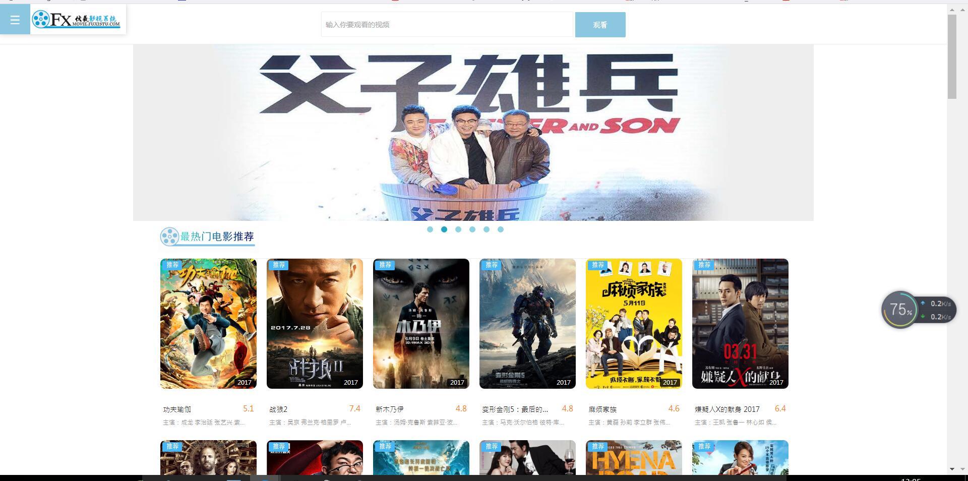 FX最新影视系统速度围观,新视觉