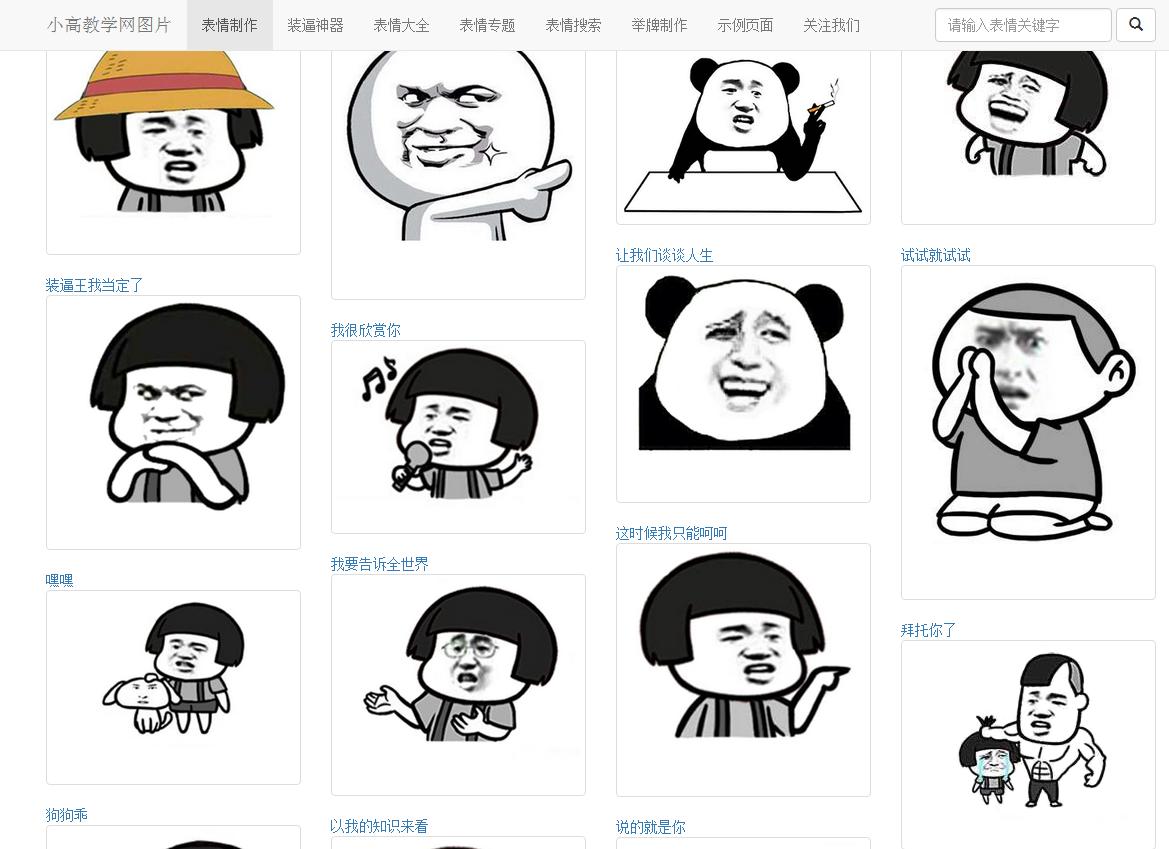 Q民很不错的在线斗图表情制作网站源码