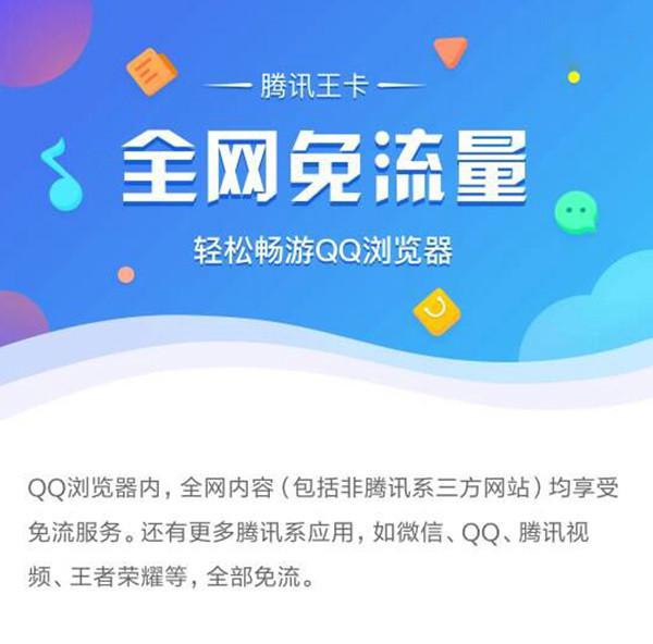 腾讯王卡祭出大招 QQ浏览器免流一切网站