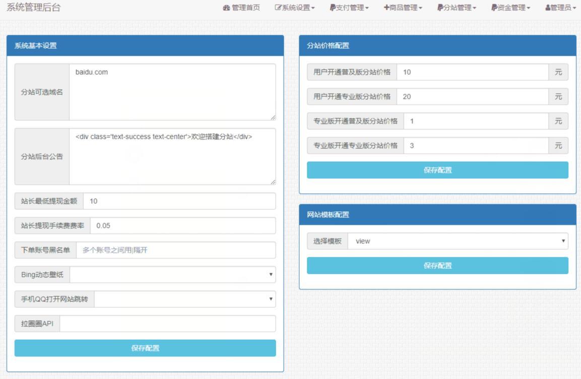 鑫云社区自助下单系统v3.0网站源码
