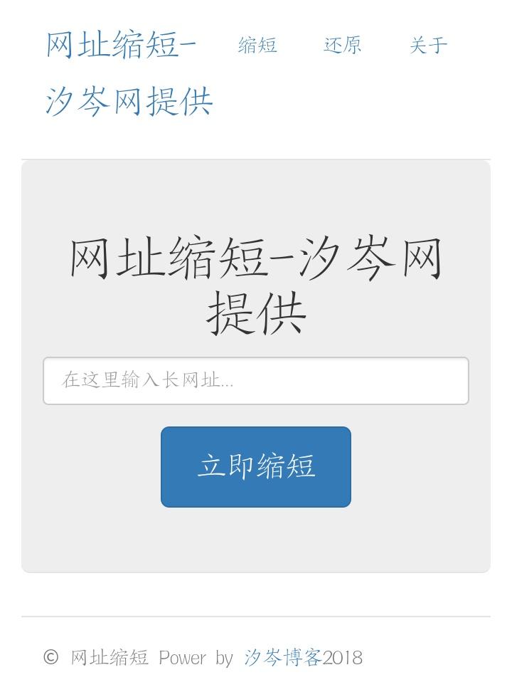 t.cn网址在线缩短生成短网址网站源码下载