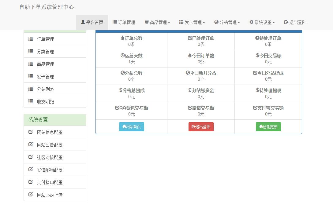 彩虹最新代刷源码V4.3.1破解版
