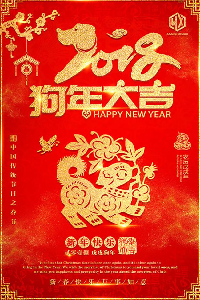 值此新春佳节之际,恭祝大家春节快乐、狗年旺旺旺!