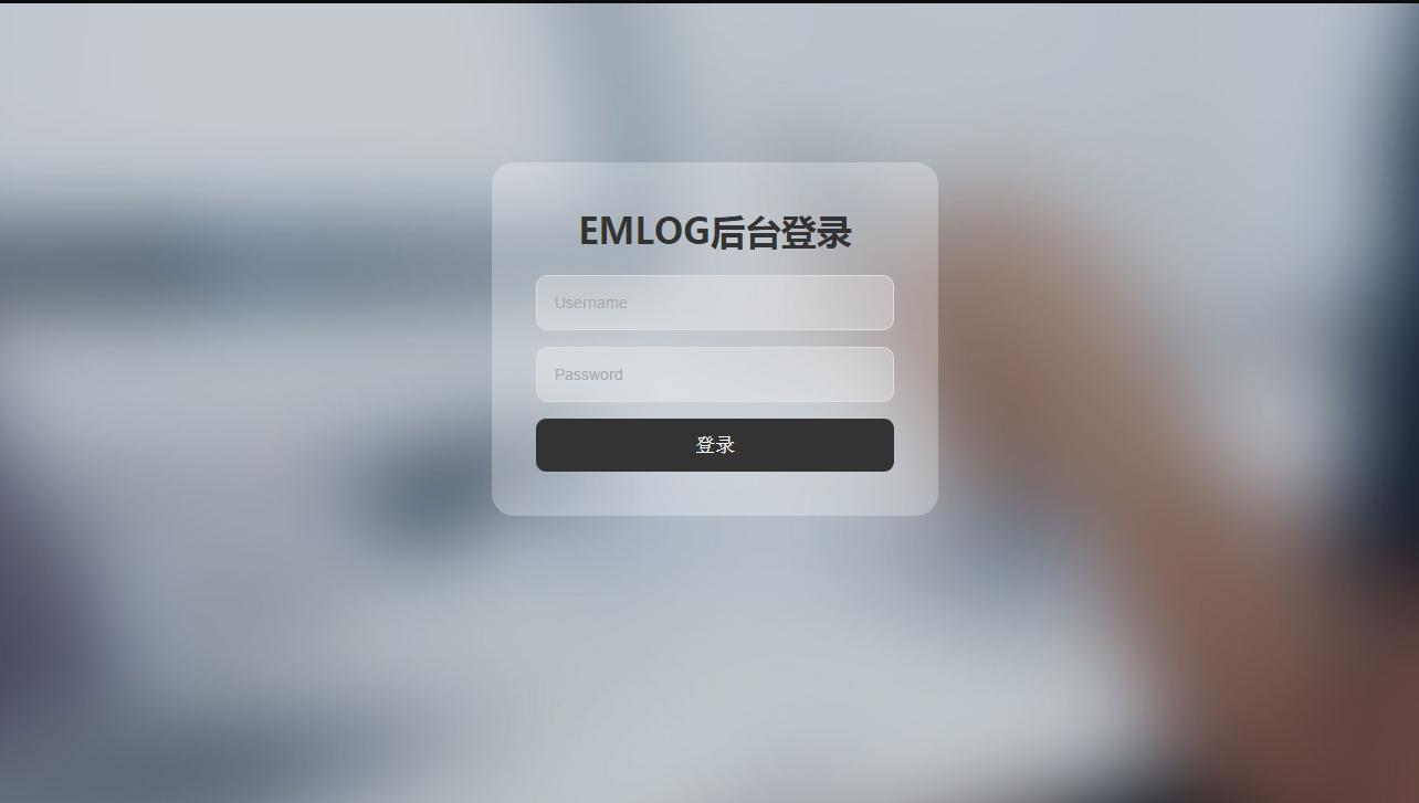 Emlog毛玻璃后台登录模版